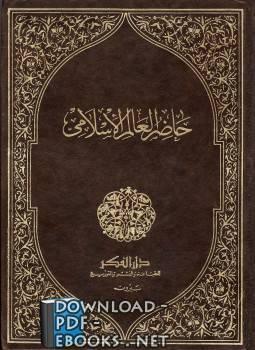 قراءة و تحميل كتاب حاضر العالم الإسلامى PDF