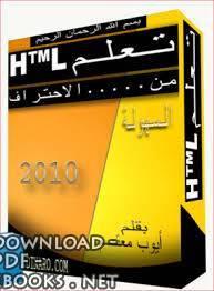 قراءة و تحميل كتاب تعلم لغة HTML من البداية وحتى الاحتراف (مميز)  PDF