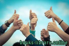 قراءة و تحميل كتاب كيف تحقق النجاح ?! PDF