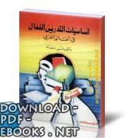 قراءة و تحميل كتاب كتاب: أساسيات التدريس الفعال في العالم العربي PDF