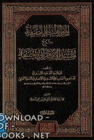 قراءة و تحميل كتاب  شرح مسند أبي حنيفة pdf  PDF
