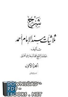 قراءة و تحميل كتاب شرح ثلاثيات مسند الإمام أحمد (ت: الشاويش) PDF