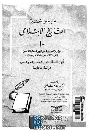 كتاب الدولة الاموية احمد شلبي