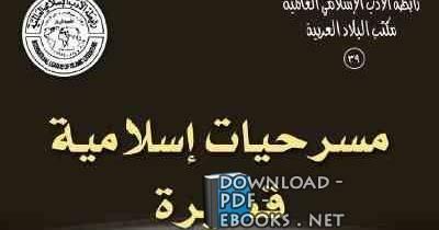 قراءة و تحميل كتاب مسرحيات إسلامية قصيرة  PDF