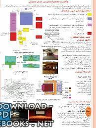 قراءة و تحميل كتاب اسس تصميم السينما PDF