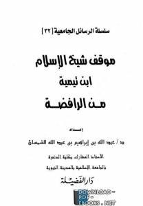 قراءة و تحميل كتاب موقف شيخ الإسلام ابن تيمية من الرافضة  pdf PDF