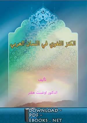 قراءة و تحميل كتاب  الكنز اللغوي فى اللسان العربى PDF