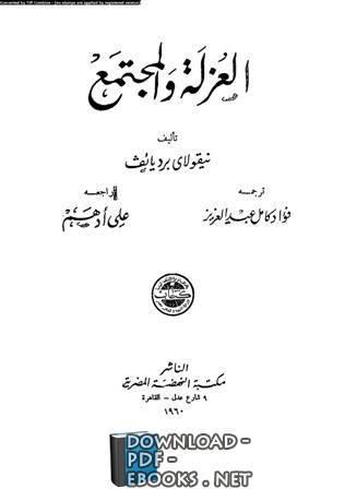 قراءة و تحميل كتاب  العزلة والمجتمع pdf PDF