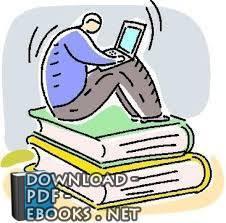 قراءة و تحميل كتاب دروس في مبادئ الحاسب الآلي. PDF