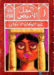 قراءة و تحميل كتاب النمل الأبيض ل علاء الأسواني  PDF