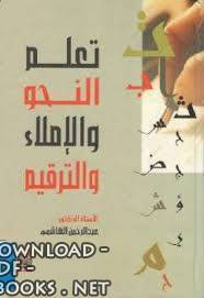 قراءة و تحميل كتاب  كتاب: تعلم النحو والإملاء والترقيم (دار المناهج) PDF