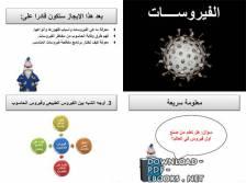 قراءة و تحميل كتاب درس عن الفايروس    virus  PDF