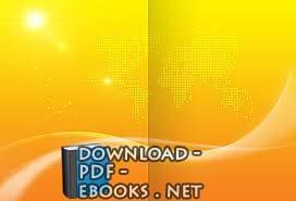 قراءة و تحميل كتاب كراسة الكتابة للصف الثالث  الجزء الأول  PDF