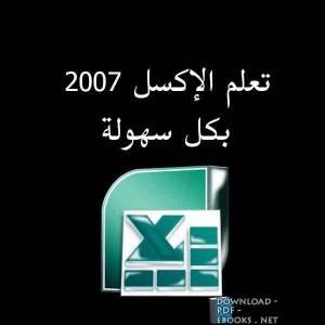 قراءة و تحميل كتاب تعلم الأكسس 2007 خطوة بخطوة وبكل سهولة  PDF