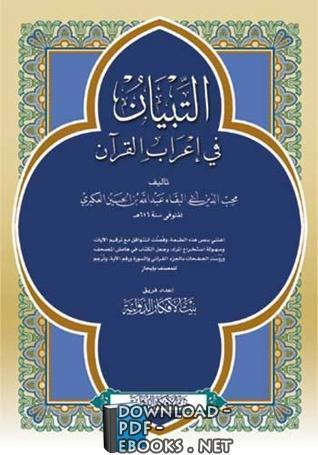 قراءة و تحميل كتاب التبيان في إعراب القرآن لأبي البقاء عبد الله بن الحسين بن عبد الله العكبري PDF