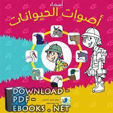 قراءة و تحميل كتاب كتاب أسماء أصوات الحيوانات في اللغة العربية    مشروع عصفور التعليمي PDF