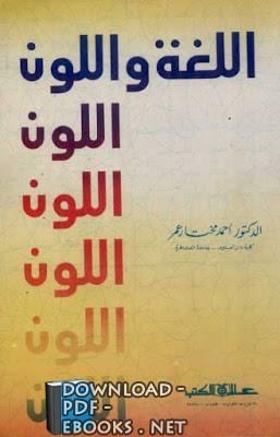 قراءة و تحميل كتاب اللغة واللون PDF