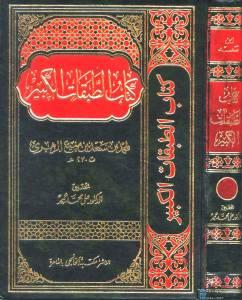 قراءة و تحميل كتاب الطبقات الكبير (الطبقات الكبرى) (طبقات ابن سعد) (ط. الخانجي) الجزء الأول: السيرة النبوية PDF