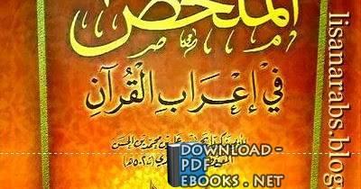 قراءة و تحميل كتاب كتاب: الملخص في إعراب القرآن  PDF