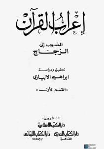 قراءة و تحميل كتاب إعراب القرآن للزجاج  PDF
