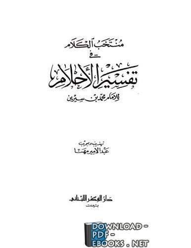 قراءة و تحميل كتاب  كتاب منتخب الكلام فى تفسير الأحلام pdf PDF