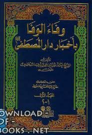 قراءة و تحميل كتاب  وفاء الوفاء بأخبار دار المصطفى PDF PDF