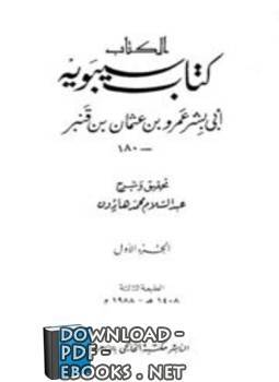 قراءة و تحميل كتاب  (كتاب سيبويه) من النحو والصرف مجلد 3 PDF