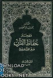 قراءة و تحميل كتاب  معجم حفاظ القرآن عبر التاريخ PDF
