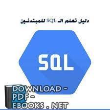 قراءة و تحميل كتاب خطوة بخطوة مع برنامج صانع تطبيقات قواعد البيانات  PDF