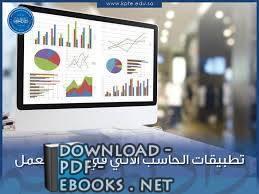 قراءة و تحميل كتاب  تطبيقات الحاسب الآلي في المبيعات PDF