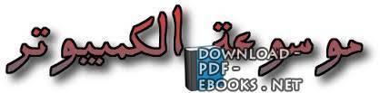 قراءة و تحميل كتاب موسوعة الكمبيوتر  PDF