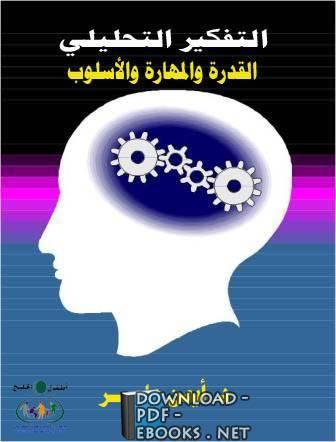قراءة و تحميل كتاب التفكير التحليلى القدرة والمهارة والأسلوب  PDF