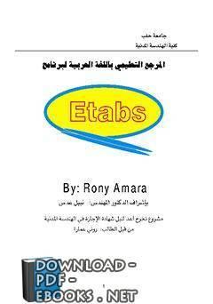 قراءة و تحميل كتاب  تعليم برنامج Etabs للمهندسين PDF PDF