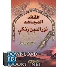 قراءة و تحميل كتاب القائد المجاهد نور الدين محمود زنكي شخصيته وعصره PDF PDF