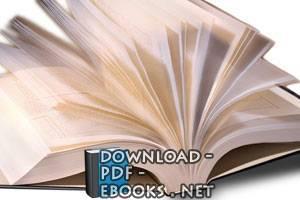 قراءة و تحميل كتاب  لغة الشعر في المفضليات - رسالة - جامعة الكوفة PDF
