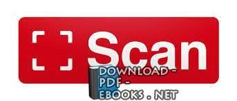 قراءة و تحميل كتاب  نظامpdf Scan  PDF