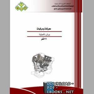 قراءة و تحميل كتاب  محركات (2) عملي pdf PDF