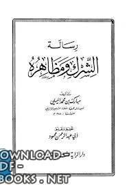 قراءة و تحميل كتاب  رسالة الشرك ومظاهره PDF