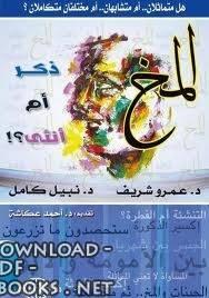 قراءة و تحميل كتاب المخ ذكر ام انثى؟ PDF