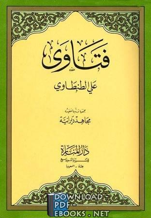قراءة و تحميل كتاب فتاوى علي الطنطاوي PDF