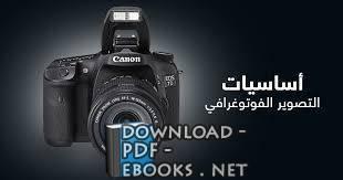 قراءة و تحميل كتاب  أساسيات التصوير الفوتوغرافي - مصور فوتوغرافى رقمى PDF