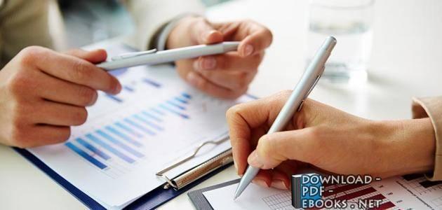 قراءة و تحميل كتاب  التقارير والمعلومات البيعية PDF