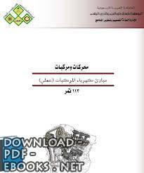 قراءة و تحميل كتاب  مبادئ كهرباء المركبات (عملي) PDF