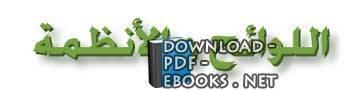 قراءة و تحميل كتاب  الإجراءات المكتبية في البيع PDF
