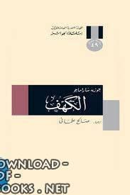 قراءة و تحميل كتاب رواية الكهف PDF