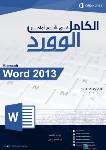 قراءة و تحميل كتاب الكامل في شرح أوامر الوورد PDF