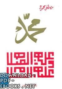 قراءة و تحميل كتاب  محمد pdf PDF