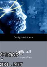 قراءة و تحميل كتاب الذاكرة -مقدمة قصيرة جدا PDF