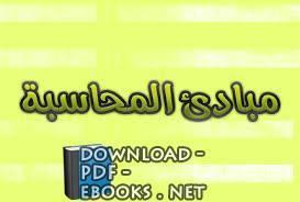 قراءة و تحميل كتاب  المبادئ المحاسبية PDF