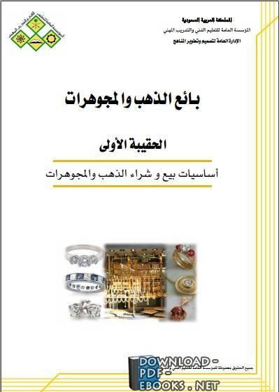 قراءة و تحميل كتاب  أساسيات بيع وشراء الذهب والمجوهرات PDF